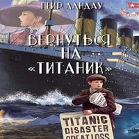 Аудиокнига Вернуться на «Титаник»