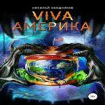 Аудиокнига Viva Америка — Николай Ободников