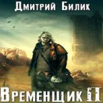 Аудиокнига Временщик 2 — Дмитрий Билик