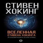 Аудиокнига Вселенная Стивена Хокинга — Стивен Уильям Хокинг