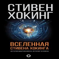 Аудиокнига Вселенная Стивена Хокинга