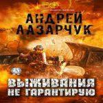 Аудиокнига Выживания не гарантирую — Андрей Лазарчук