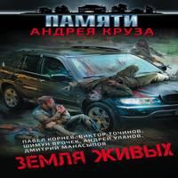 Аудиокнига Земля живых (сборник)