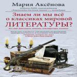 Аудиокнига Знаем ли мы все о классиках мировой литературы? — Мария Аксенова