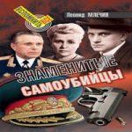 Аудиокнига Знаменитые самоубийцы — Леонид Млечин