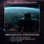 Аудиокнига Звездная трилогия — Константин Кривцун