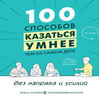Аудиокнига 100 способов казаться умнее, чем на самом деле - Сара Купер