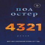 Аудиокнига 4321 — Пол Остер