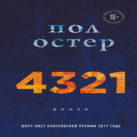 Аудиокнига 4321