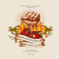 Аудиокнига 45 татуировок личности. Правила моей жизни - Максим Батырев