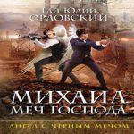 Аудиокнига Ангел с черным мечом — Гай Юлий Орловский
