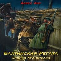 Аудиокнига Балтийская Регата
