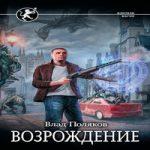 Аудиокнига Безликий: Возрождение — Владимир Поляков
