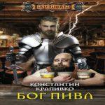 Аудиокнига Бог пива — Константин Крапивко