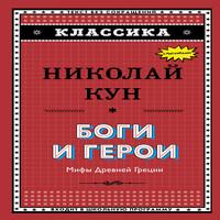 Аудиокнига Боги и герои. Мифы Древней Греции