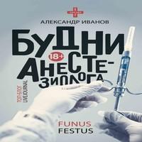 Аудиокнига Будни анестезиолога