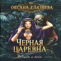 Аудиокнига Черная царевна