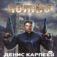 Аудиокнига Чомбо