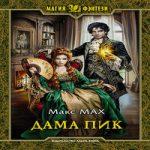 Аудиокнига Дама Пик — Макс Мах