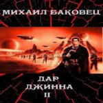 Аудиокнига Дар джинна 2 — Михаил Баковец