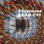 Варвара Саркисова — ДЕЛО № 17 (аудиокнига)