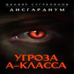 Аудиокнига Дисгардиум. Угроза А-класса — Данияр Сугралинов