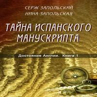 Аудиокнига Достояние Англии. Книга 1. Тайна испанского манускрипта