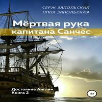 Аудиокнига Достояние Англии. Книга 2. Мёртвая рука капитана Санчес