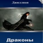 Ульяна Каршева — Драконы (аудиокнига)