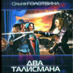 Ольга Голотвина — ДВА ТАЛИСМАНА   (аудиокнига)