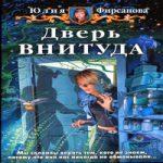 Аудиокнига Дверь ВНИТУДА — Юлия Фирсанова