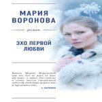 Аудиокнига Эхо первой любви — Мария Воронова