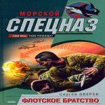 Аудиокнига Флотское братство — Сергей Зверев