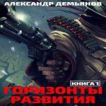 Аудиокнига Горизонты развития. Нуб — Александр Демьянов