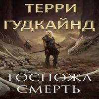 Аудиокнига Госпожа Смерть - Терри Гудкайнд
