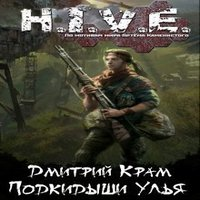 Аудиокнига H.I.V.E. Подкидыши Улья