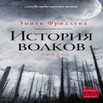 Аудиокнига История волков — Эмили Фридлунд
