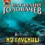 Аудиокнига Из глубины — Василий Головачёв