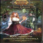 Аудиокнига Как довести прекрасного принца — Лина Алфеева