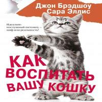Аудиокнига Как воспитать вашу кошку