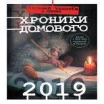 Аудиокнига Хроники Домового. 2019 — Коллектив авторов