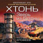 Аудиокнига Хтонь. Зверь из бездны — Руслан Ерофеев
