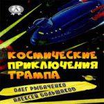 Аудиокнига Космические приключения Трампа — Олег Рыбаченко