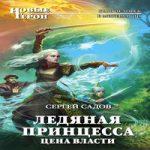 Аудиокнига Ледяная принцесса. Цена власти — Сергей Садов