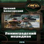 Аудиокнига Ленинградский меридиан — Евгений Белогорский