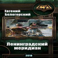 Аудиокнига Ленинградский меридиан