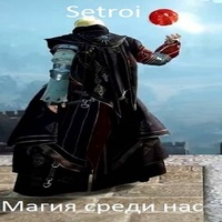 Аудиокнига Магия среди нас - Setroi