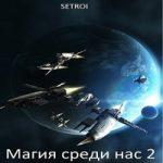 Аудиокнига Магия среди нас 2 — Setroi