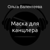 Аудиокнига Маска для канцлера