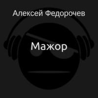 Аудиокнига Мажор